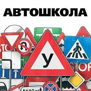 Автошколы Ухолово