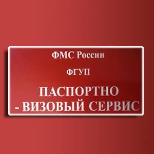 Паспортно-визовые службы Ухолово