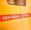 Аварийные службы в Ухолово