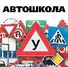 Автошколы в Ухолово