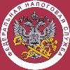 Налоговые инспекции, службы в Ухолово