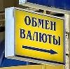 Обмен валют в Ухолово