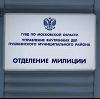 Отделения полиции в Ухолово