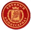 Военкоматы, комиссариаты в Ухолово