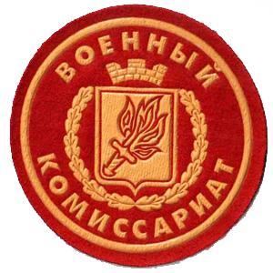 Военкоматы, комиссариаты Ухолово